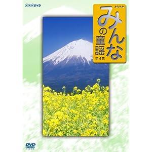 みんなの童謡 第4集 [DVD]