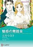 魅惑の舞踏会 (ハーレクインコミックス)