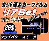 A.P.O(エーピーオー) リア (s) ekワゴン B11W カット済み カーフィルム (26%)