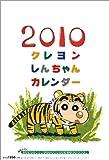 クレヨンしんちゃん 2010年 カレンダー