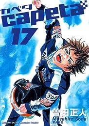 capeta(カペタ) 17 (17) (講談社コミックスデラックス)