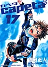 capeta 第17巻 2008年07月17日発売