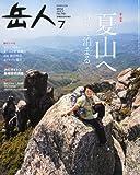 岳人 2012年 07月号 [雑誌]