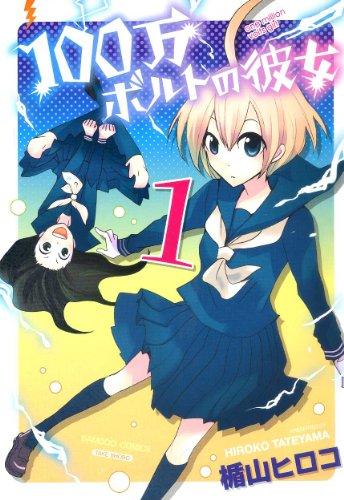 Image of 100万ボルトの彼女  1 (バンブーコミックス)