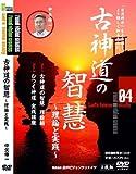 古神道の智慧 [DVD]