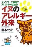イヌのアレルギー外来―シャンプーと食事でアレルギーは治る (Dr.Fのペット健康シリーズ)