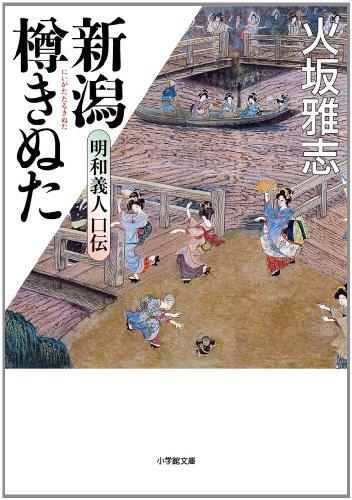 新潟樽きぬた 明和義人口伝 (小学館文庫)