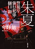 朱夏―警視庁強行犯係・樋口顕 (新潮文庫)