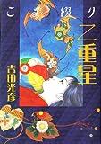 こま綴り二重星 / 吉田 光彦 のシリーズ情報を見る
