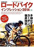 ロードバイク・インプレッション2014 (エイムック 2772 BiCYCLE CLUB別冊)