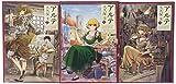 アルテ コミック 1-3巻セット (ゼノンコミックス)