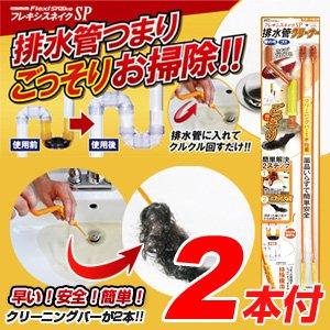 新型!【フレキシスネイクSP スタートセット(クリーニングバーが2本付)FSSP2-2】【大作商事】配水管、洗面所の詰まりを解消!髪の毛ゴミをごっそり掻き出す!