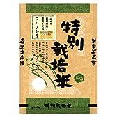 信州産 農薬不使用米 玄米 こしひかり 5kg 平成27年産