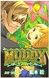 MUDDY 1 (1) (ジャンプコミックス)