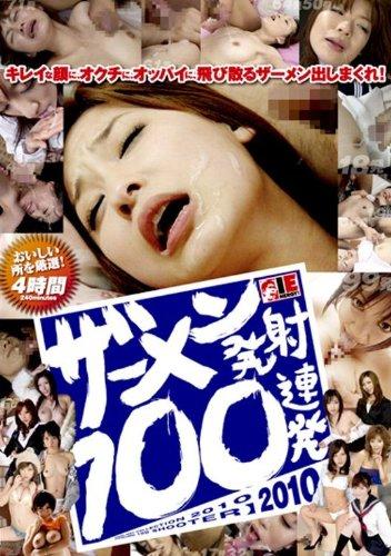 [----] ザーメン発射100連発 2010