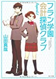 フラン学園会計探偵クラブ Report.1