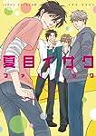 夏目イサク ファンブック (ディアプラス・コミックス)