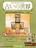 占いの世界 2014年 2/26号 [分冊百科]
