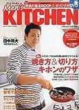 Men's KITCHEN ( メンズ・キッチン ) 2010年 03月号 [雑誌]