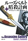 ルーズベルト暗殺計画 / デイヴィッド・L. ロビンズ のシリーズ情報を見る