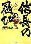 信長の忍び 第6巻 2012年12月26日発売