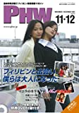 [PHW] 2007年11・12月号(Vol.17) 「フィリピン究極情報マガジン」 (DVD付!!)