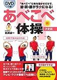 DVDつき あべこべ体操 新決定版