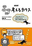 NHK 考えるカラス―「もしかして?」からはじまる楽しい科学の考え方