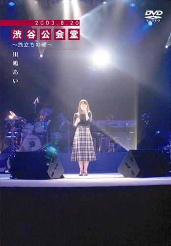 2003.8.20 渋谷公会堂~旅立ちの朝~ [DVD]