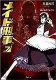 メイド刑事 7 (GA文庫 は)