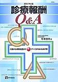 診療報酬Q&A〈2007年版〉点数から保険制度まですべてがわかる657問