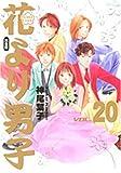 花より男子―完全版 (Vol.20) (集英社ガールズコミックス)