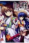 カンピオーネ! 13 南洋の姫神 (カンピオーネ! シリーズ) (集英社スーパーダッシュ文庫)