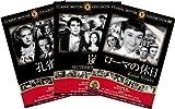 999名作映画DVD3枚パック ローマの休日/嵐が丘/孔雀夫人 【DVD】HOP-039