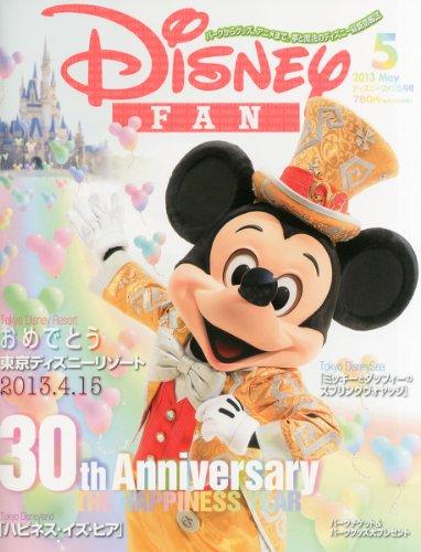 Disney FAN (ディズニーファン) 2013年 05月号 [雑誌]