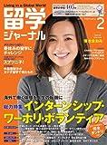 留学ジャーナル2014年2月号