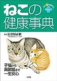 ねこの健康事典 子猫から高齢猫まで一生安心[Kindle版]