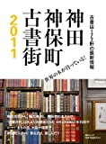 神田神保町古書街2011 (毎日ムック)