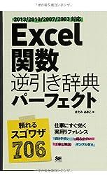 Excel 関数逆引き辞典パーフェクト 2013/2010/2007/2003対応