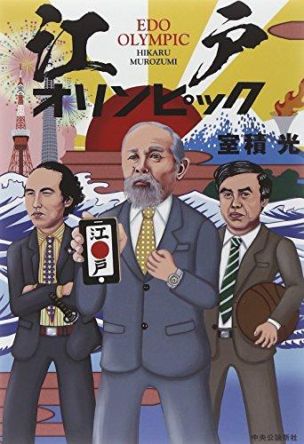 江戸オリンピック