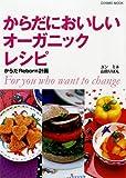 からだにおいしいオーガニックレシピ (COSMIC MOOK)