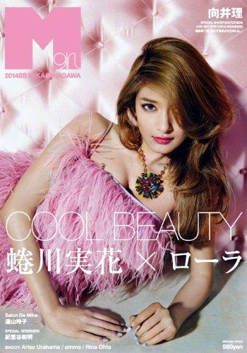 M girl 2014 SS ([テキスト])