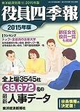 東洋経済別冊 2014年 10月号 [雑誌]