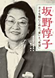 坂野惇子 子ども服にこめた「愛」と「希望」 (中経の文庫) -