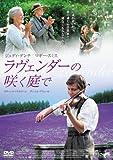 ラヴェンダーの咲く庭で(通常版) [DVD]