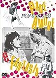 パンと恋と夢 [DVD] 北野義則ヨーロッパ映画ソムリエのベスト1955年