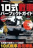 10式戦車パーフェクトガイド (イカロス・ムック Jグランド特選ムック)