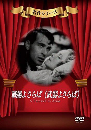 戦場よさらば(武器よさらば) [DVD]