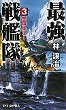 最強戦艦隊〈3〉空母炎上! (RYU NOVELS)