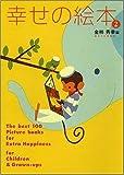 幸せの絵本2